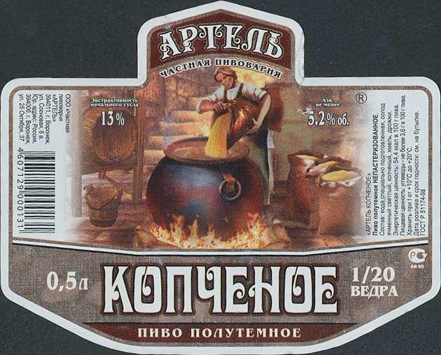 Темное пиво Артель Копченое в Воронеже логотип