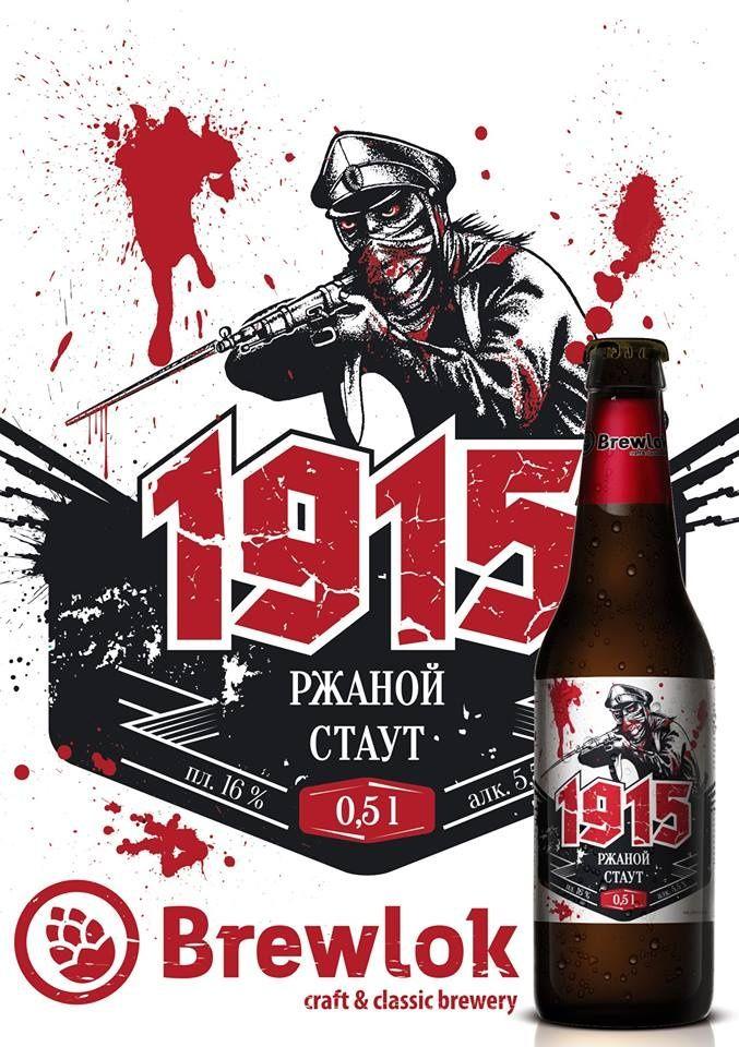 1915 Rye Stout Brewlok (ржаной стаут, бутылка) фото  описание