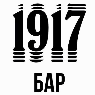 Бар Бар 1917 логотип