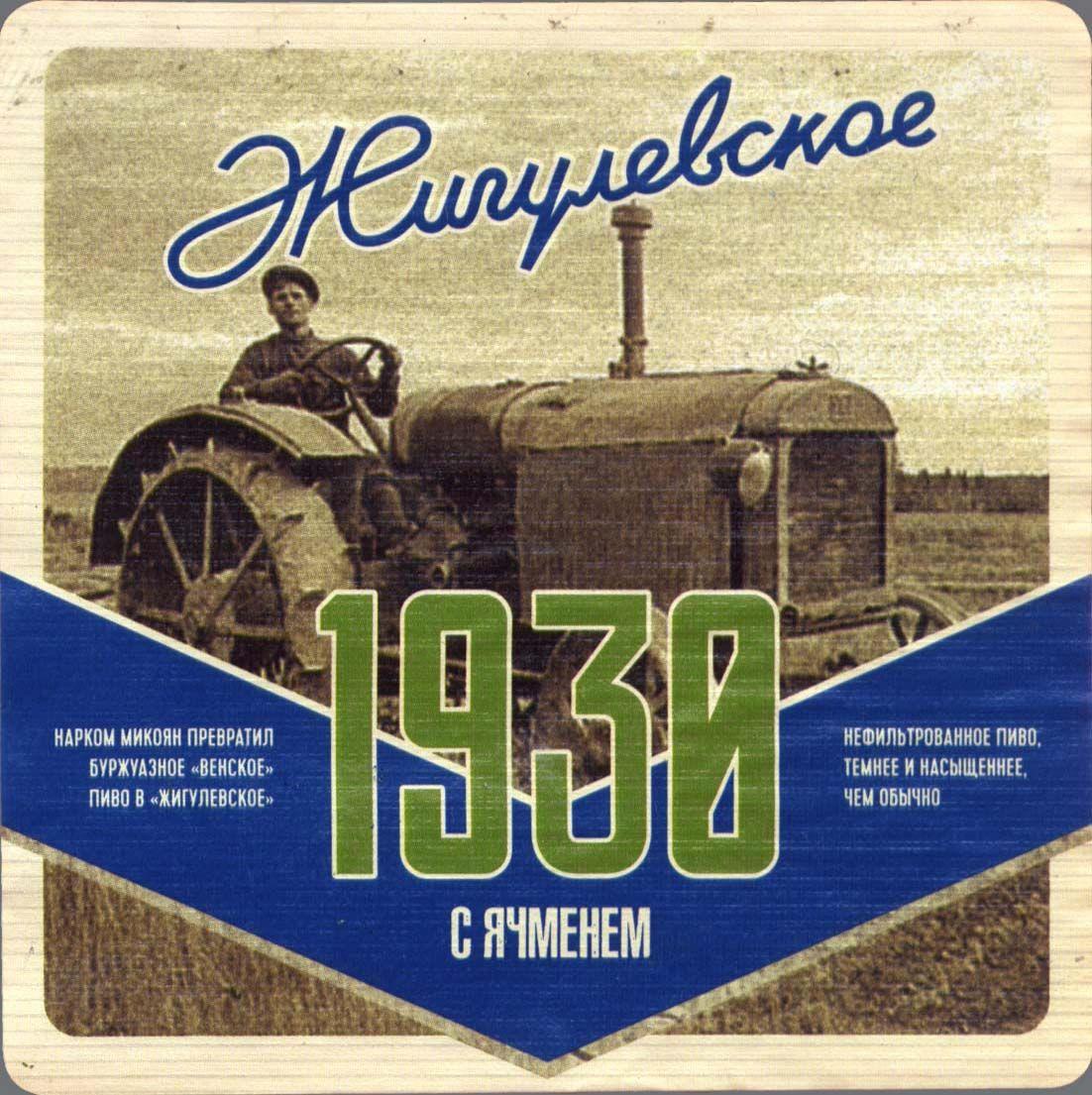 Светлое пиво Жигулевское 1930 в Воронеже логотип