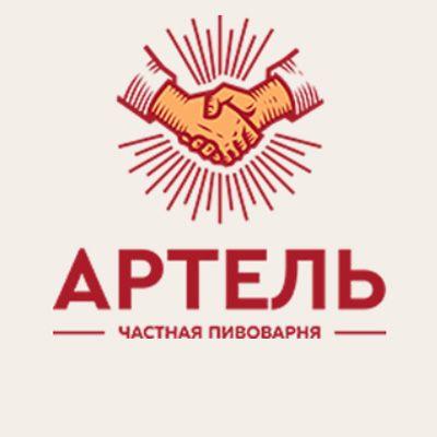 Пивоварня Артель Частная пивоварня логотип