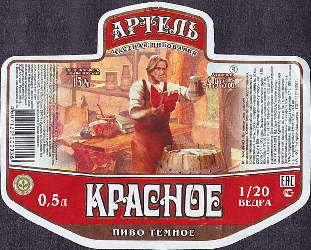 Темное пиво Артель Красное в Воронеже логотип