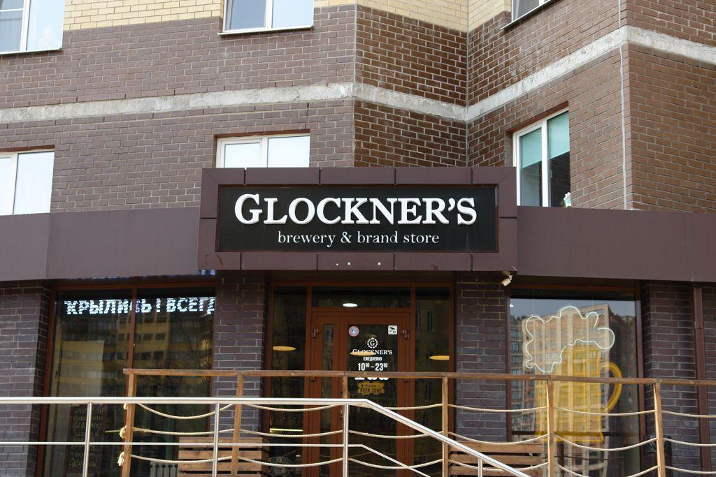 Магазин Glockners в Жилом Массиве Олимпийский 5 фото  описание