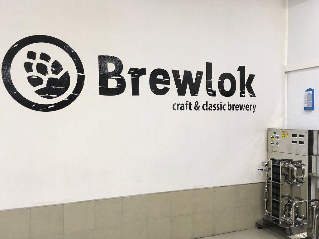Пивоварня Brewlok Craft Brewery фото 4 описание
