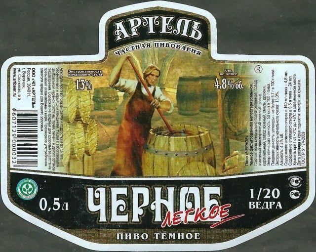 Темное пиво Артель Черное легкое в Воронеже логотип