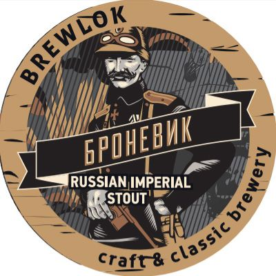 Темное пиво Броневик Russian Imperial Stout Brewlok (бутылка) в Воронеже логотип