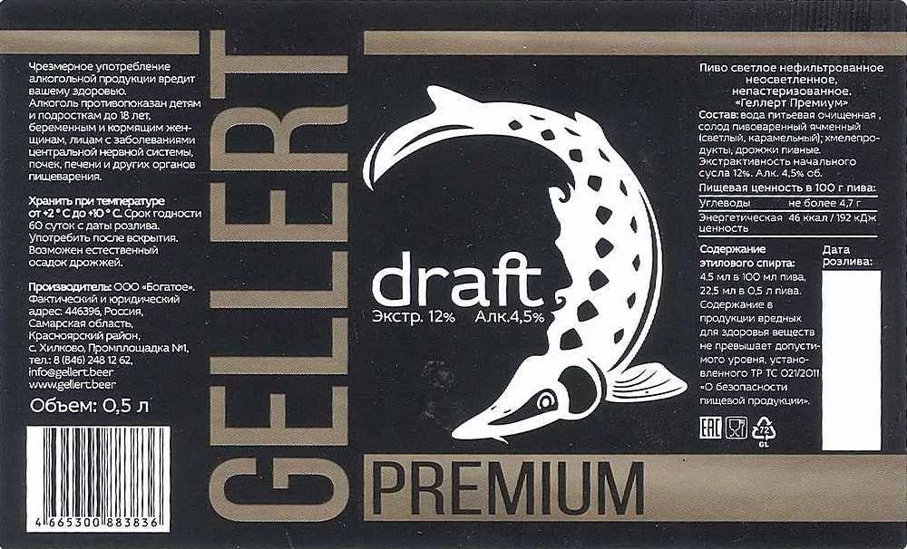 Gellert Draft фото  описание