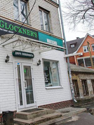 Магазин Glockners на Освобождение труда 26 фото  описание