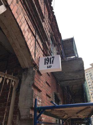 Бар Бар 1917 фото  описание