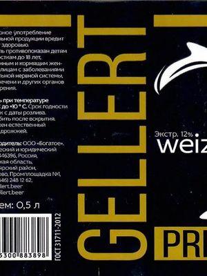 Gellert Weizen пшеничное пиво фото  описание